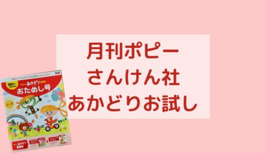 月刊ポピー(さんけん社)の「あかどり」無料お試し教材を体験してみました!