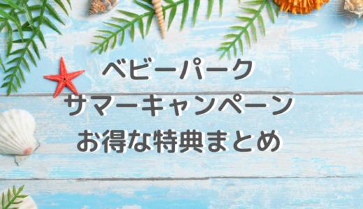 【最新9月末まで】ベビーパークのサマーキャンペーンで無料体験とお得な特典