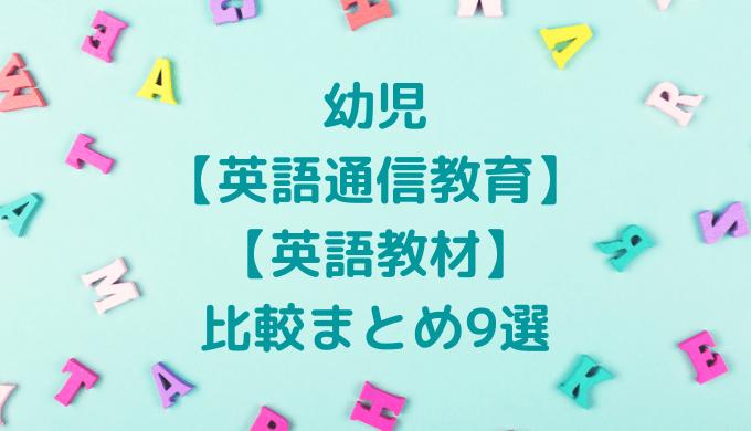 幼児の英語通信教育と英語教材