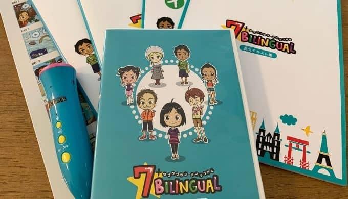 七田式英語教材セブンプラスバイリンガル