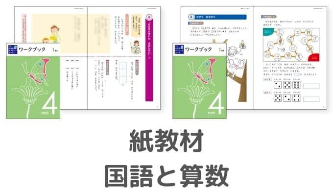 Z会タブレット 紙教材