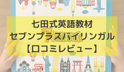 【口コミ評判ブログ】七田式英語セブンプラスバイリンガルタッチペンの効果をレビュー