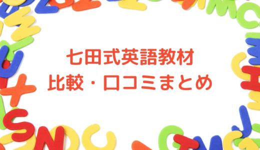 幼児向け七田式英語教材【タッチペン・CD・料金】で比較!口コミ評判まとめ