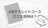 Z会タブレットコース
