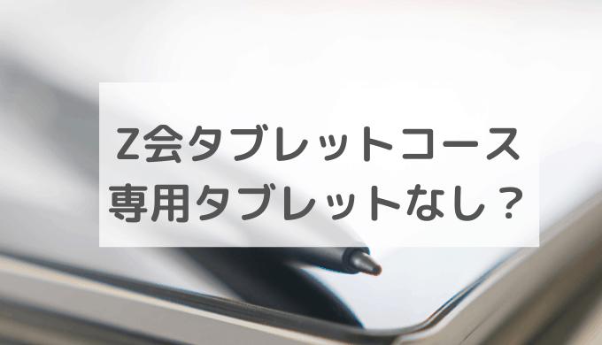 Z会タブレット