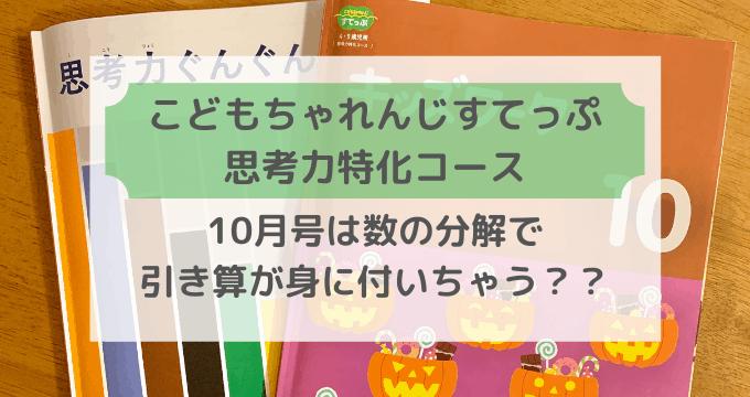 こどもちゃれんじすてっぷ思考力特化コース【10月号数の分解】