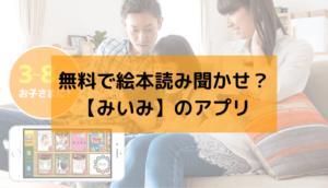 無料絵本読み聞かせアプリ【みいみ】