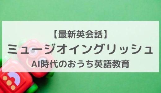 MusioEnglish(ミュージオイングリッシュ)は学研オンライン英会話とのコラボ【口コミ評判】