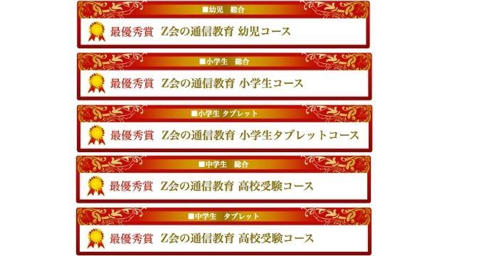 Z会口コミ評判