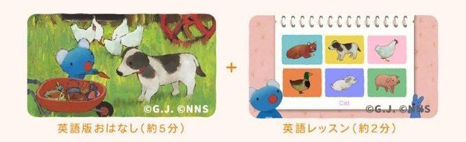 子供の英語教材におすすめ動画【うっかりペネロペ】DVDでおうち英語
