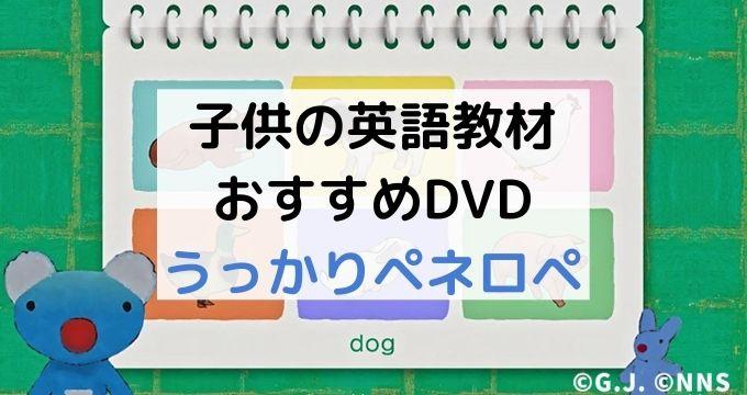 子供英語DVDうっかりペネロペ