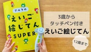 アルクのえいご絵じてんSUPERの英語タッチペン