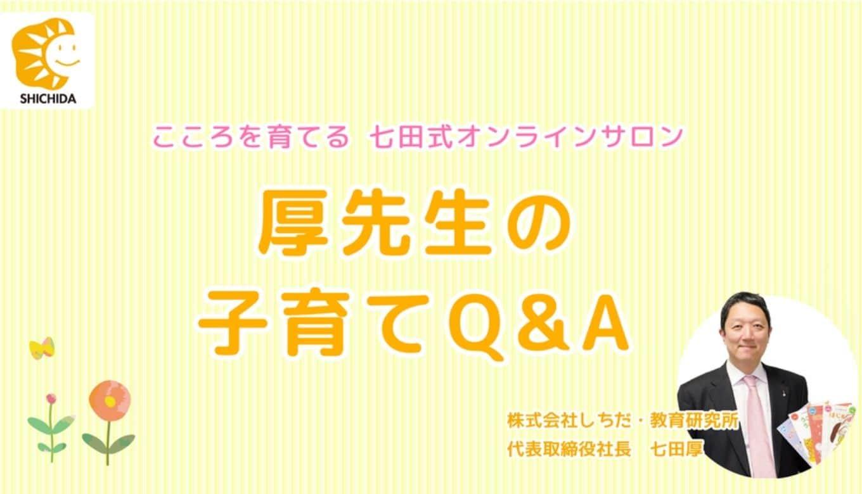 七田式オンライン子育て質問