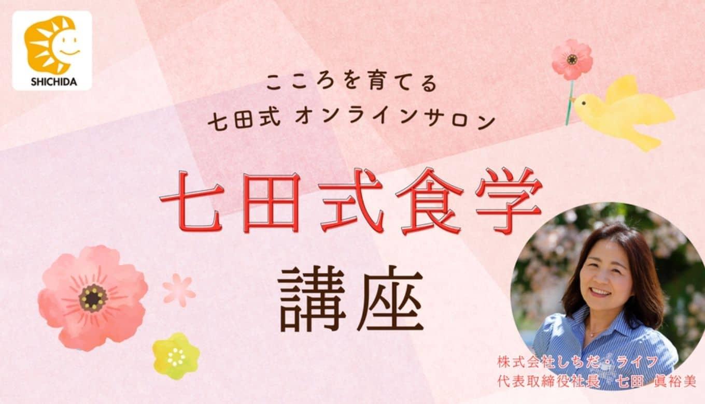 七田式オンライン食学