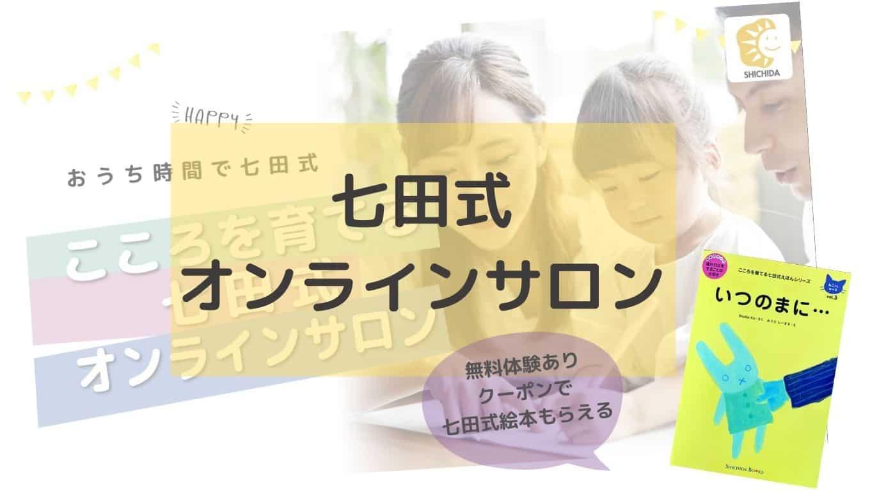 七田式オンラインサロン