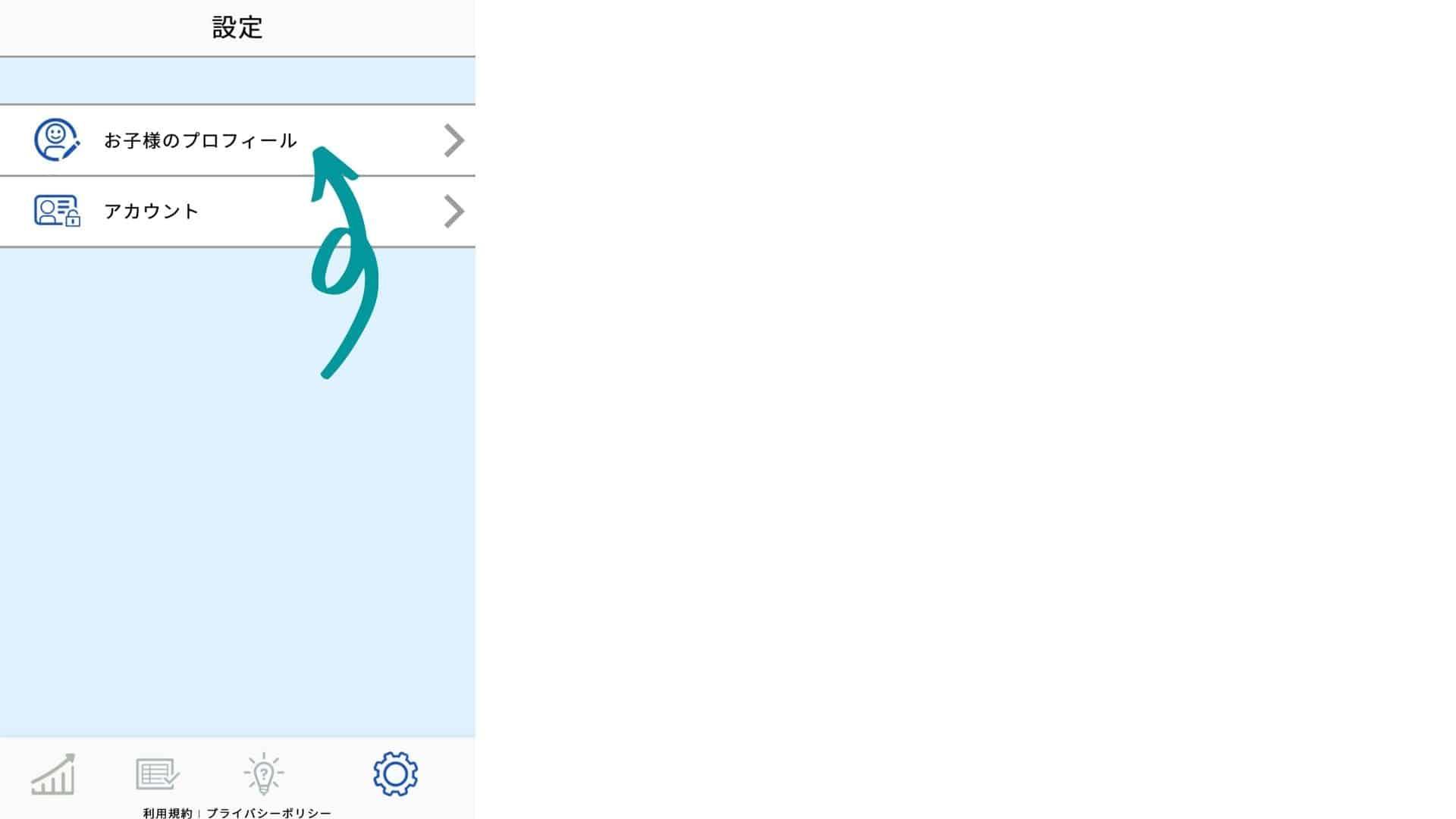 楽天ABCマウスユーザー変更