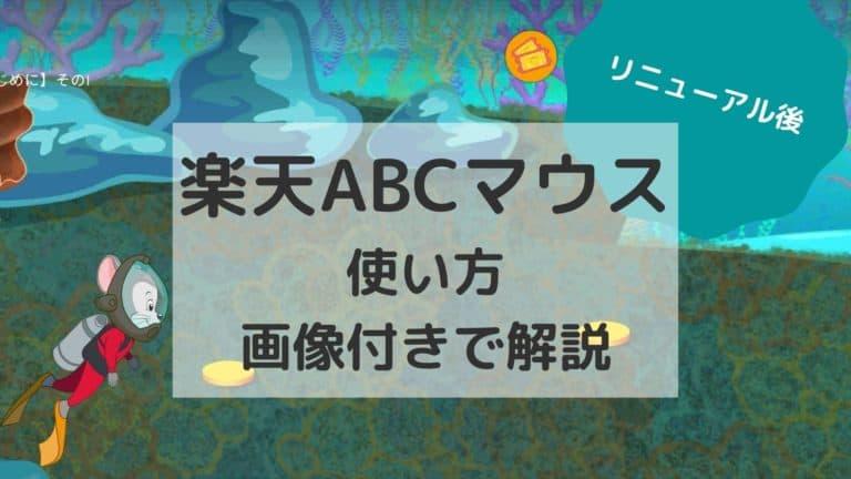 楽天ABCマウス使い方