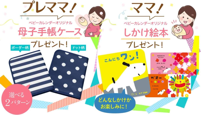 プレママプレゼント母子手帳ケース