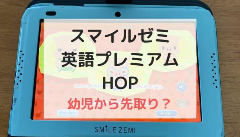 スマイルゼミ英語HOP