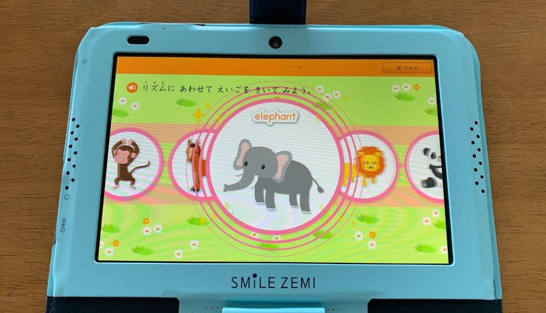 スマイルゼミ幼児英語