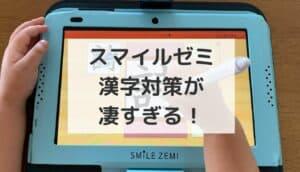 スマイルゼミ漢字口コミ