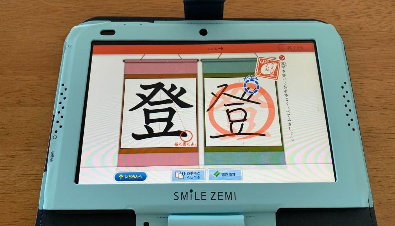 スマイルゼミ漢字