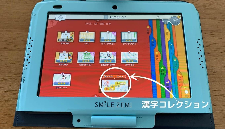 スマイルゼミ漢字コレクション