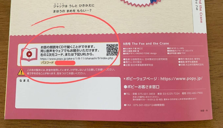 ポピーKids EnglishおはなしBOOK