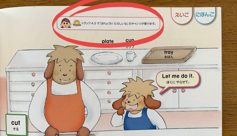 ポピーKids Englishチャンツ