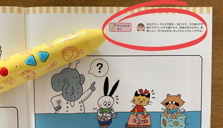 ポピーKids English