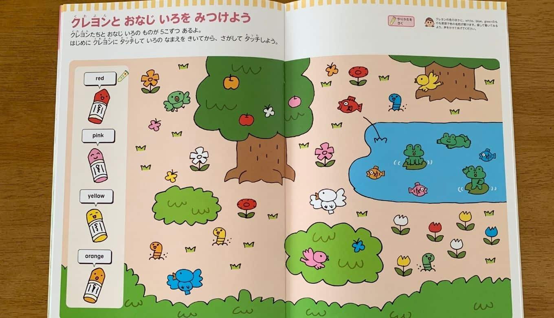ポピーKids EnglishポピペンBOOK