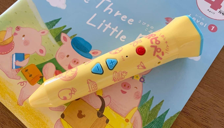 幼児ポピーポピペン
