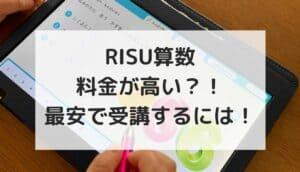 RISU算数は高いのか