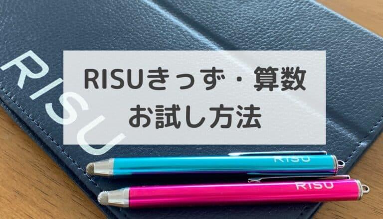 RISU算数お試し