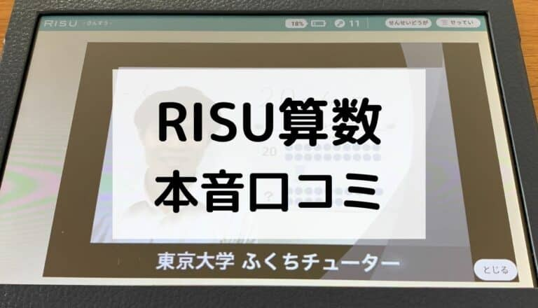 RISU算数の本音口コミ