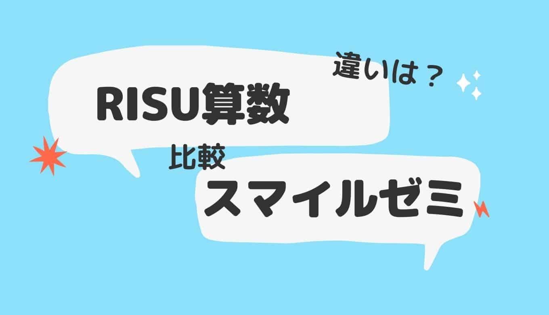RISU算数とスマイルゼミ比較
