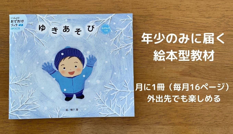 Z会幼児 絵本型教材